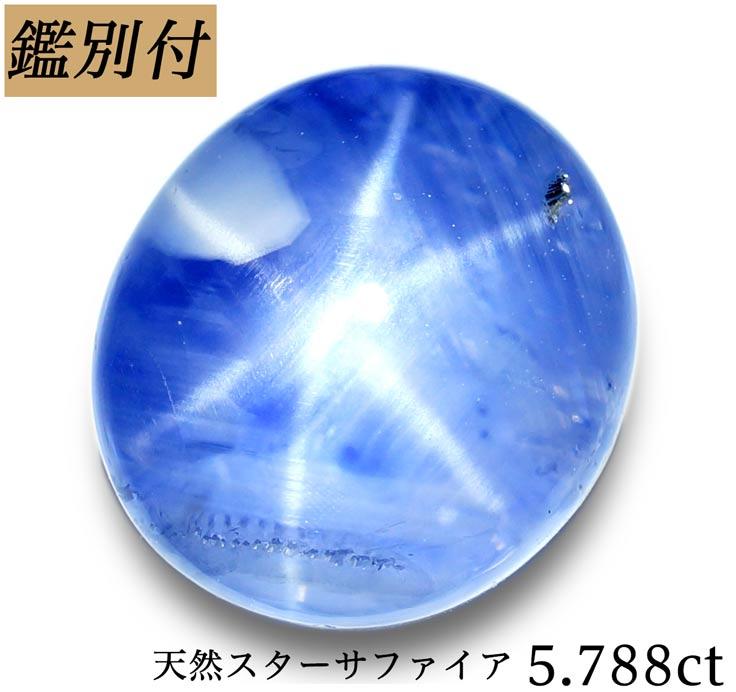 【鑑別付】天然スターサファイア 5.788ct スリランカ産 ルース 原石【加工承ります】
