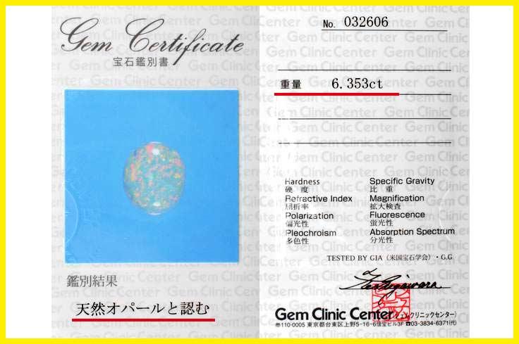 【鑑別付】天然オパール 6.353ct オーストラリア産 ホワイトオパール ルース【直輸入】