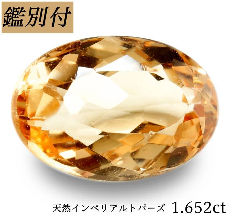 【鑑別付】天然インペリアルトパーズ 1.652ct イエロー/オレンジ ルース 原石【加工承ります】