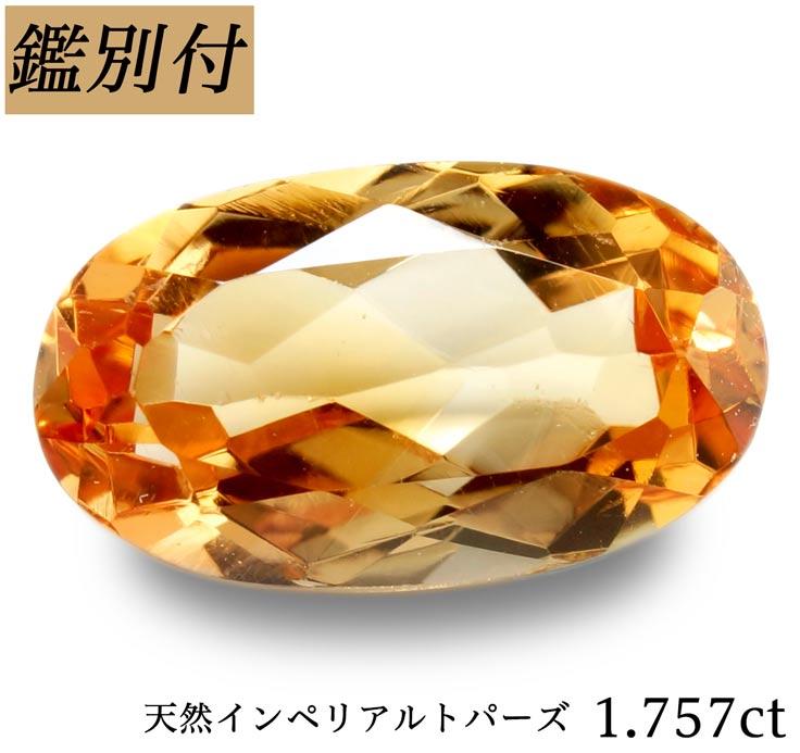 【鑑別付】天然インペリアルトパーズ 1.757ct オレンジ ルース 原石【加工承ります】