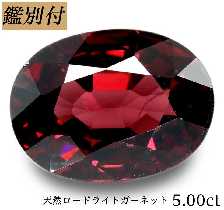 【鑑別付】天然ロードライトガーネット 5.00ct ルース 原石【加工承ります】