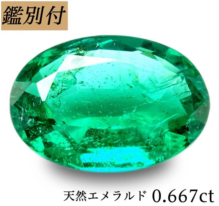 【鑑別付】天然 エメラルド 0.667ct ザンビア産 ルース 原石【加工承ります】