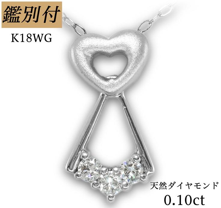 【鑑別付】K18WG 天然ダイヤモンド 0.10ct 小豆チェーン ハート 艶消し 18金ホワイトゴールド ネックレス レディース