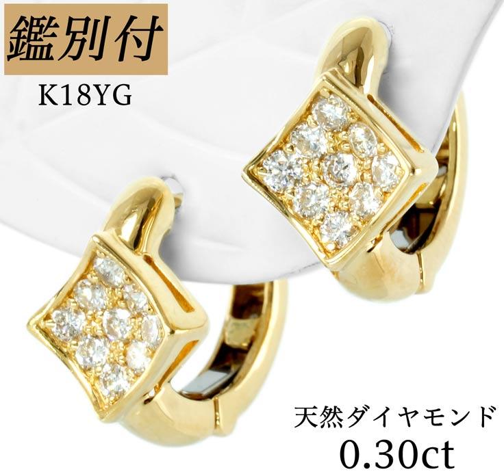 【鑑別付】K18YG 天然ダイヤモンド 0.30ct 18金イエローゴールド ピアス レディース