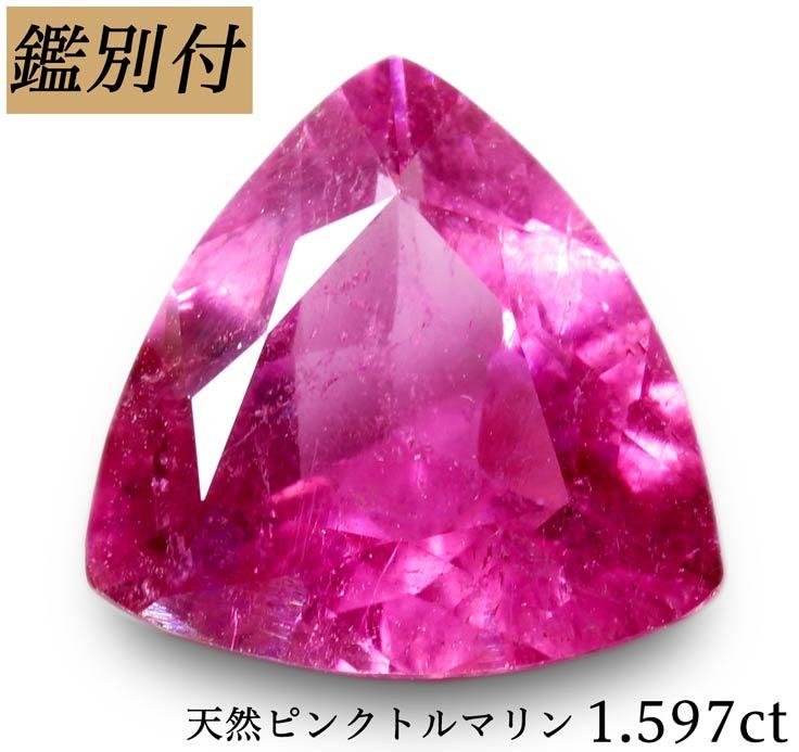 【鑑別付】天然ピンクトルマリン 1.597ct ルース 原石【加工承ります】