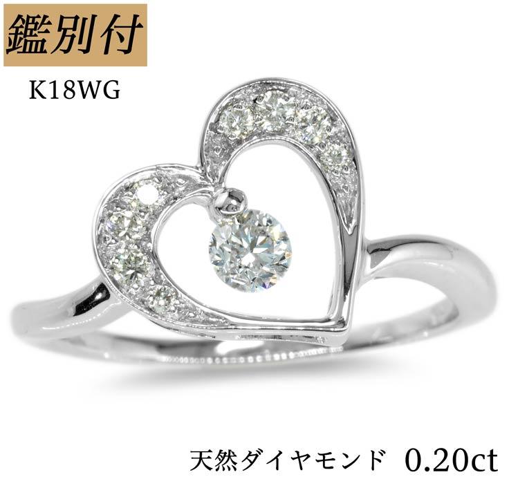 【鑑別付】K18WG 天然ダイヤモンド 0.20ct SI-Iクラス 18金ホワイトゴールド 8号-20号 ハート リング 指輪 レディース