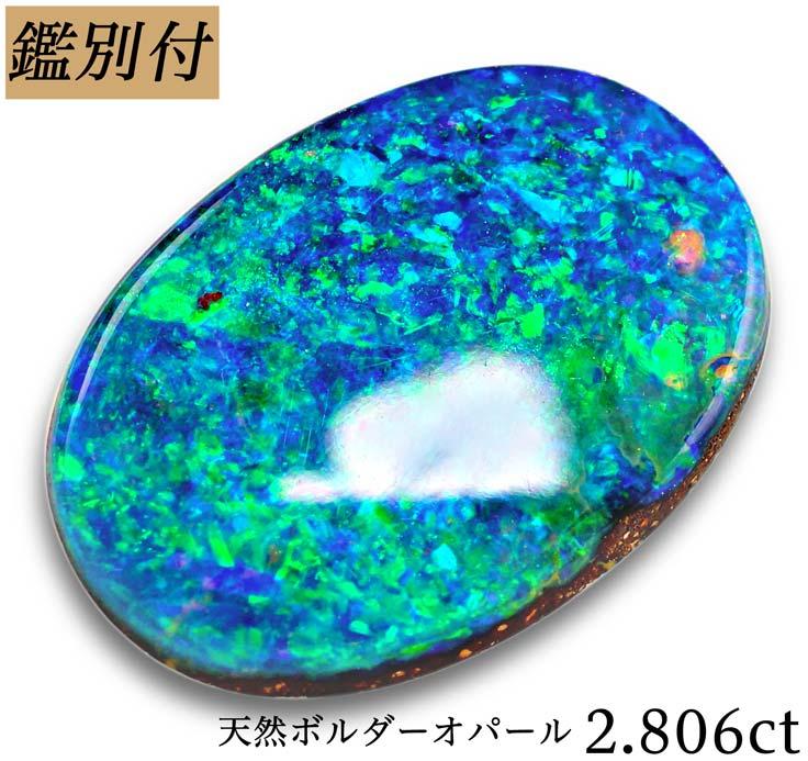 【鑑別付】天然ボルダーオパール 2.806ct オーストラリア産 母岩 オパール ルース 原石【加工承ります】