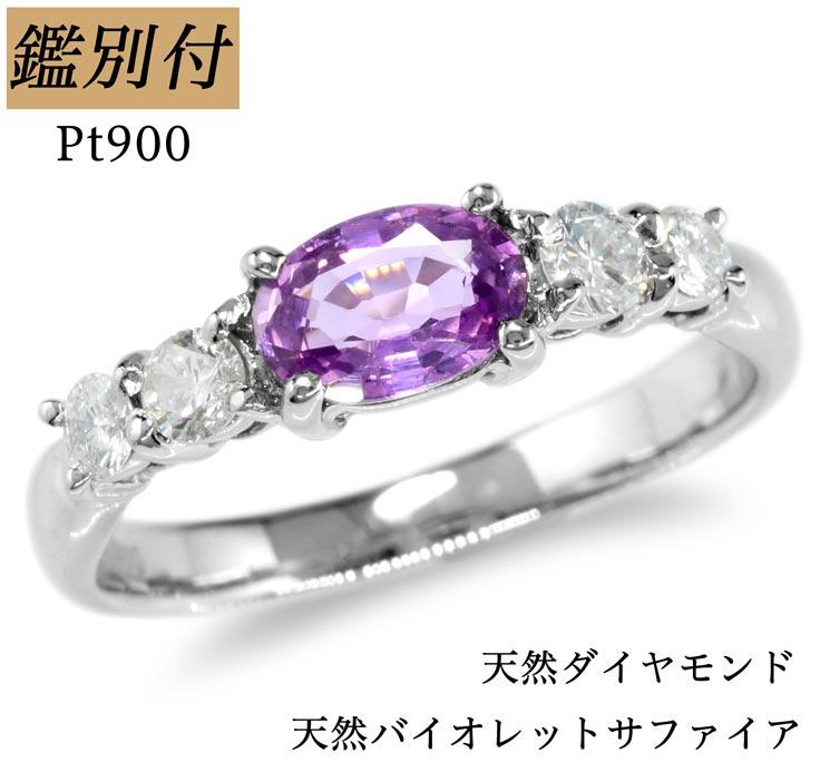 【鑑別付】Pt900 天然バイオレットサファイア ダイヤモンド SIクラス 8-18号 プラチナ リング 指輪 レディース