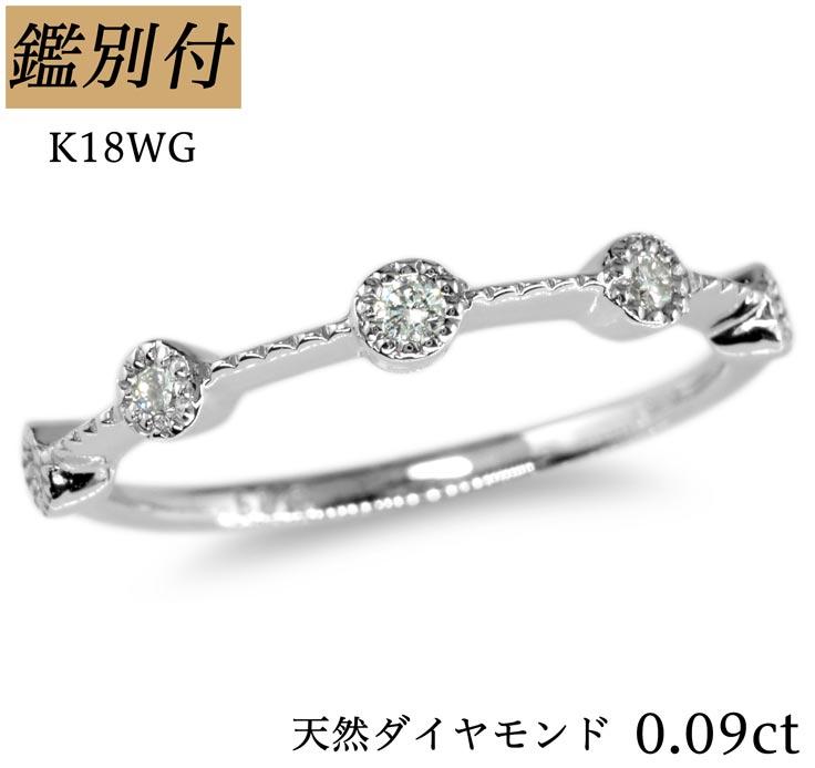 【鑑別付】K18WG 天然ダイヤモンド 0.09ct Iクラス 6-16号 18金ホワイトゴールド ミル打ち リング 指輪 レディース