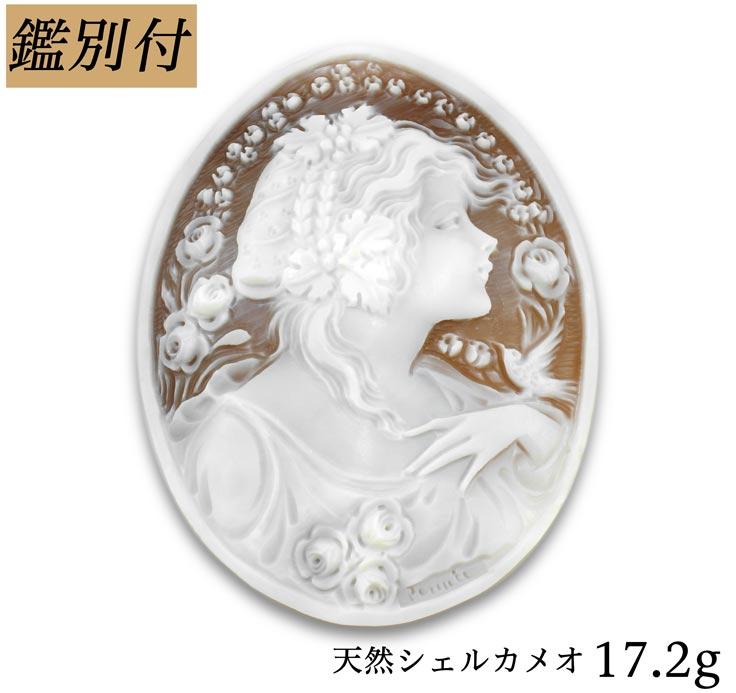 【鑑別付】天然シェルカメオ 17.2g カメオ ルース 原石【加工承ります】