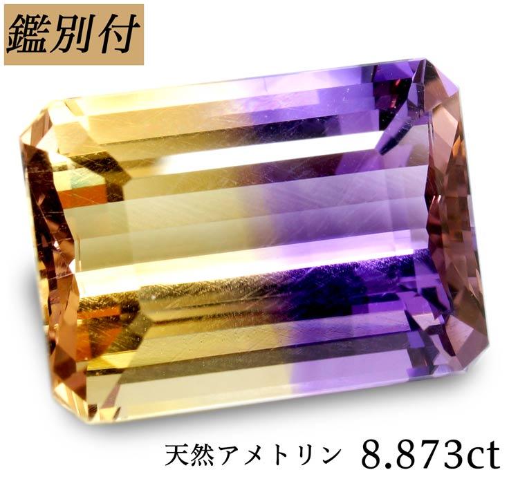 【鑑別付】天然アメトリン 8.873ct クォーツ ルース 原石【加工承ります】