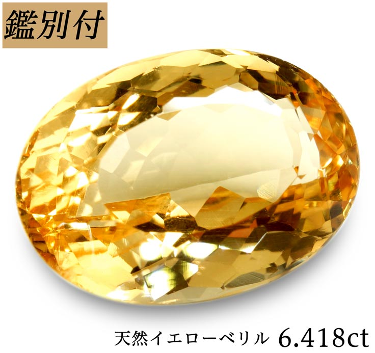 【鑑別付】天然イエローベリル 6.418ct ゴールデン ベリル ルース 原石 【加工承ります】