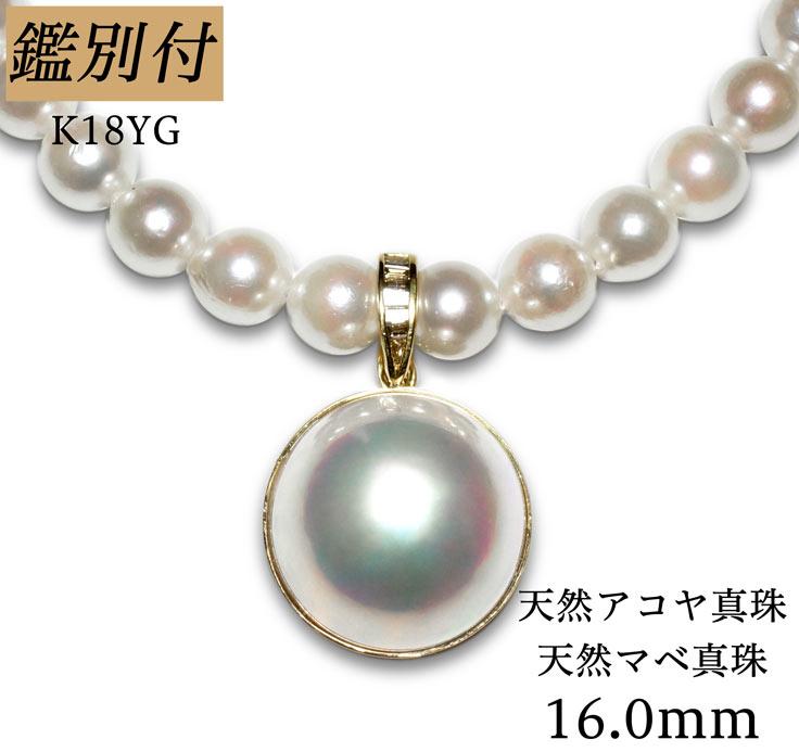 【鑑別付】K18YG 天然マベ真珠 16.0mm アコヤ真珠 6.0mm-6.5mm ダイヤモンド 0.06ct 日本産 パール 18金 ネックレス レディース