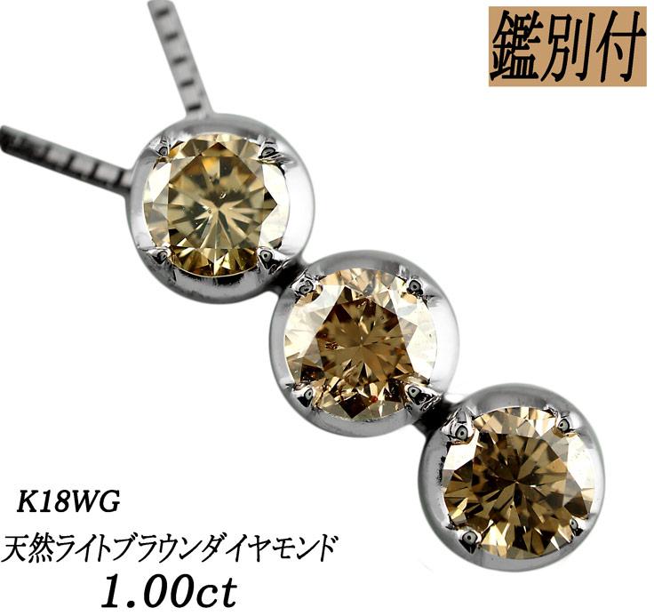 【鑑別付】K18WG 天然ダイヤモンド 1.00ct 18金ホワイトゴールド ネックレス レディース SIクラス