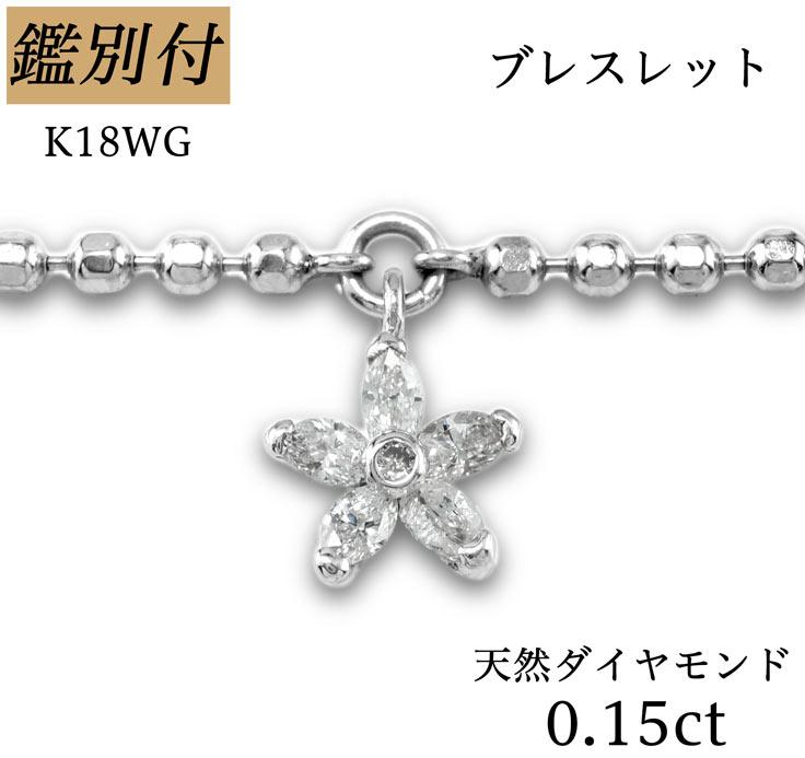 【鑑別付】K18WG 天然ダイヤモンド 0.15ct ボールチェーン フラワー 18金ホワイトゴールド ブレスレット レディース