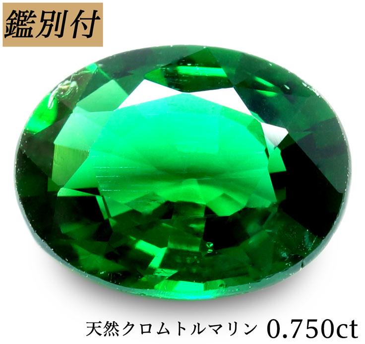 【鑑別付】天然クロムトルマリン 0.750ct ブラジル産 トルマリン ルース 原石【加工承ります】