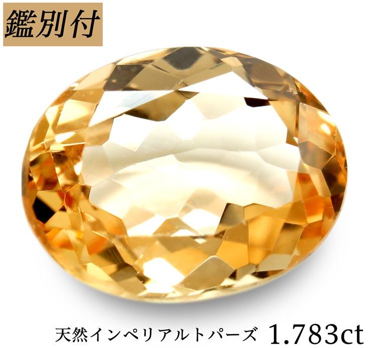 【鑑別付】天然インペリアルトパーズ 1.783ct トパーズ ルース 原石【加工承ります】