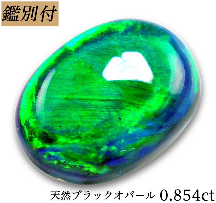 【鑑別付】天然ブラックオパール 0.854ct オーストラリア産 オパール ルース 原石【加工承ります】