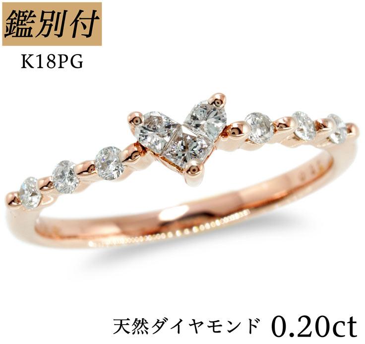 【鑑別付】K18PG 天然ダイヤモンド 0.20ct SI-Iクラス 10号-17号 18金ピンクゴールド プリンセス ブリリアント ダイヤ リング 指輪 レディース