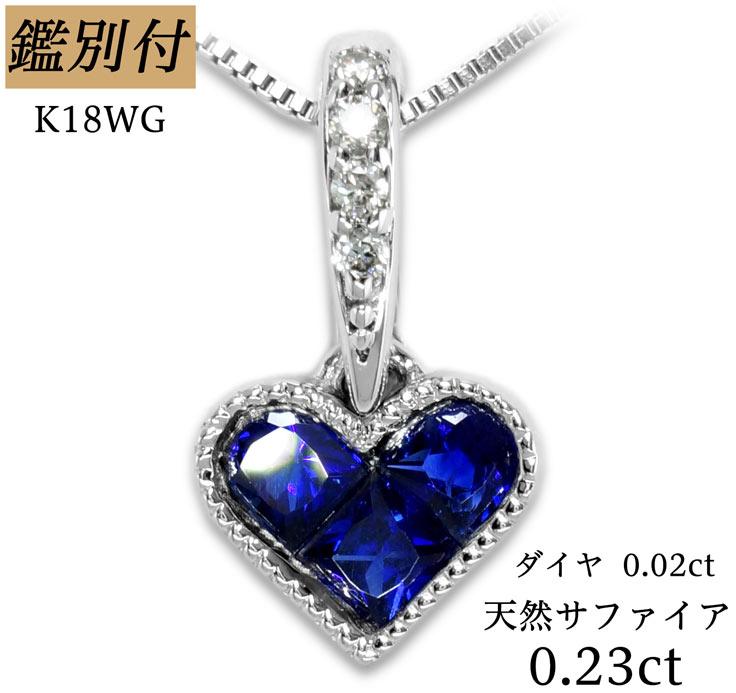 【鑑別付】K18WG 天然サファイア 0.23ct ダイヤモンド 0.02ct ミル打ち アンティーク ハート 18金ホワイトゴールド ネックレス レディース