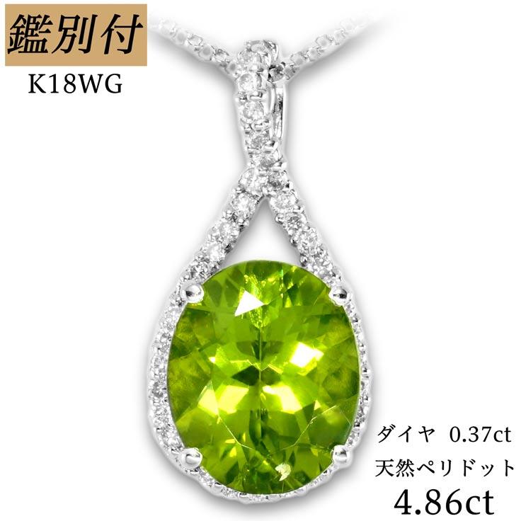 【鑑別付】K18WG 天然ペリドット 4.86ct ダイヤモンド 0.37ct 18金ホワイトゴールド ダイア 18K スライドチェーン ネックレス レディース