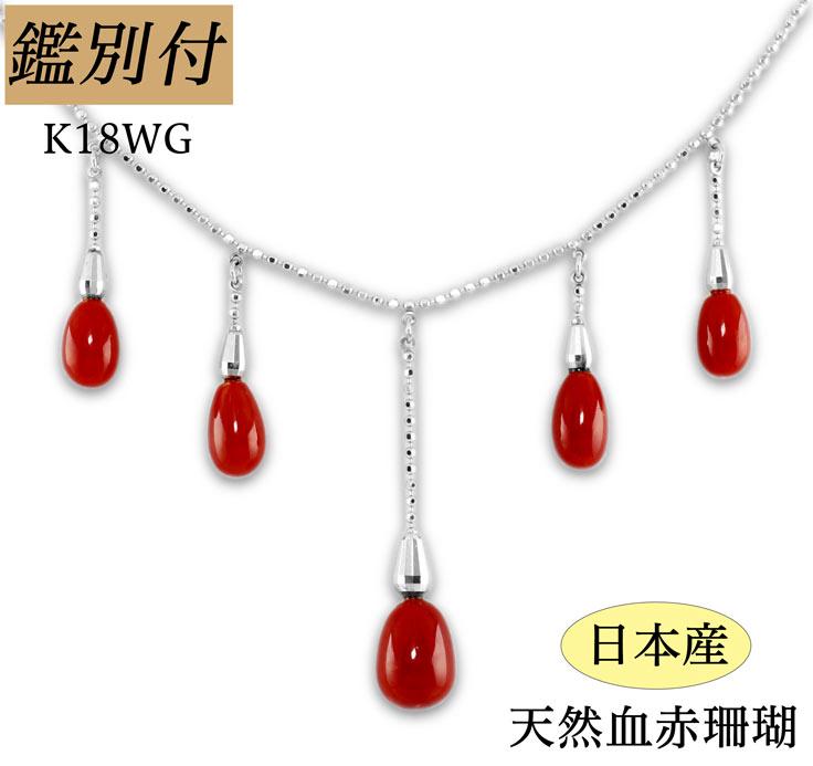 【鑑別付】K18WG ネックレス 天然血赤珊瑚 5.3mm-7.6mm 18金ホワイトゴールド ボールチェーン 日本産本珊瑚 コーラル サンゴ coral ネックレス レディース