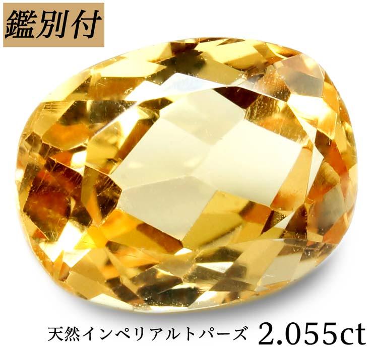【鑑別付】天然インペリアルトパーズ 2.055ct トパーズ ルース 原石【加工承ります】