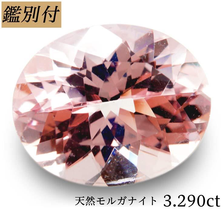 【鑑別付】天然モルガナイト 3.290ct ピンクベリル アクアマリン ルース 原石【加工承ります】
