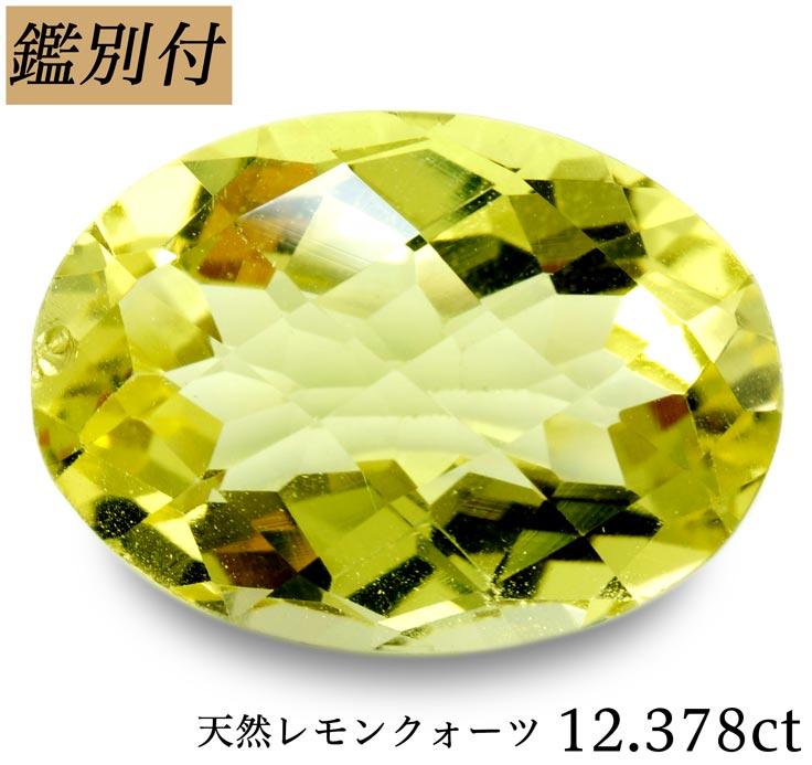 【鑑別付】天然レモンクォーツ 12.378ct ルース 原石 【加工承ります】