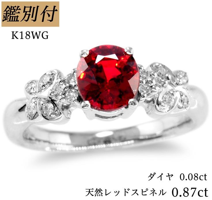 【鑑別付】K18WG 天然レッドスピネル 0.87ct ダイヤモンド 0.08ct 6-18号 18金ホワイトゴールド リング 指輪 レディース