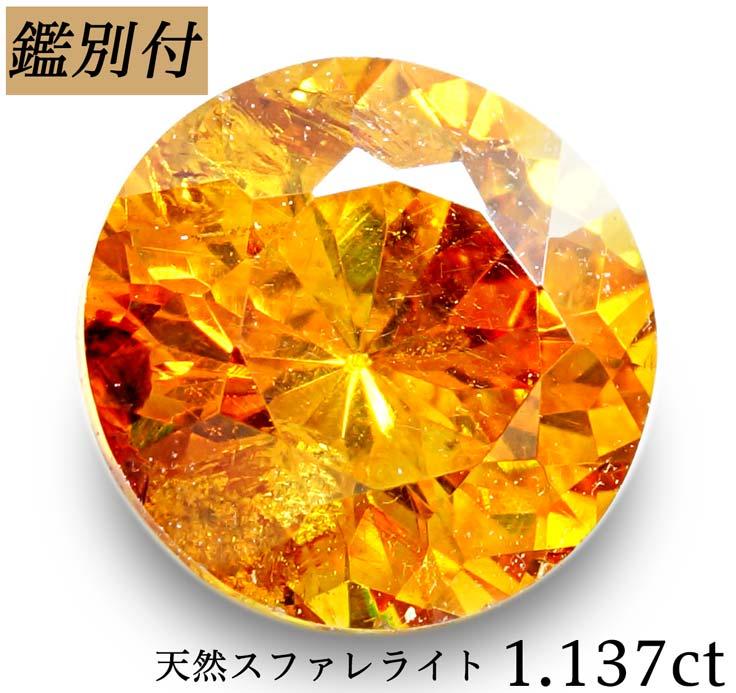 【鑑別付】天然スファレライト 1.137ct ゴールデンオレンジ ルース 原石 【加工承ります】