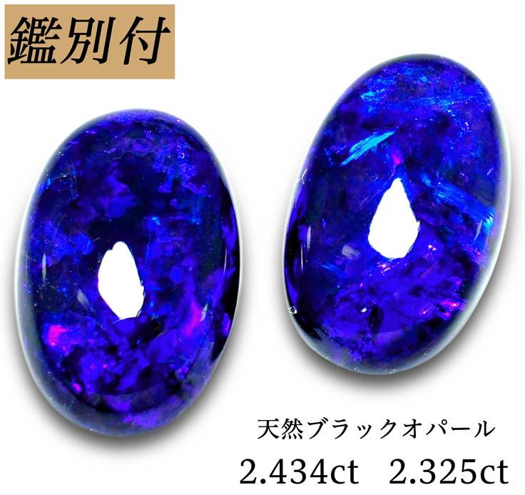 【鑑別付】天然ブラックオパール 2.434ct 2.325ct オーストラリア産 オパール ペアルース 原石【加工承ります】