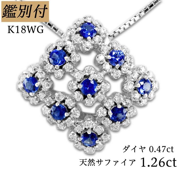 【鑑別付】K18WG 天然サファイア 1.26ct ダイヤモンド 0.06ct 18金ホワイトゴールド フラワー ネックレス レディース