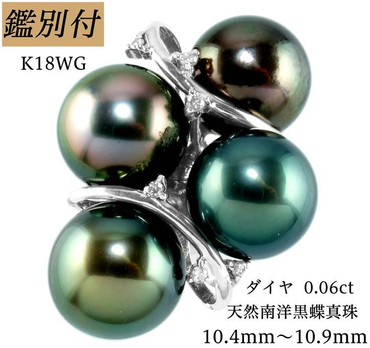 【鑑別付】K18WG 天然南洋黒蝶真珠 10.4mmUP ダイヤモンド 0.06ct 8-18号 リング 指輪 レディース タヒチパール 18金ホワイトゴールド