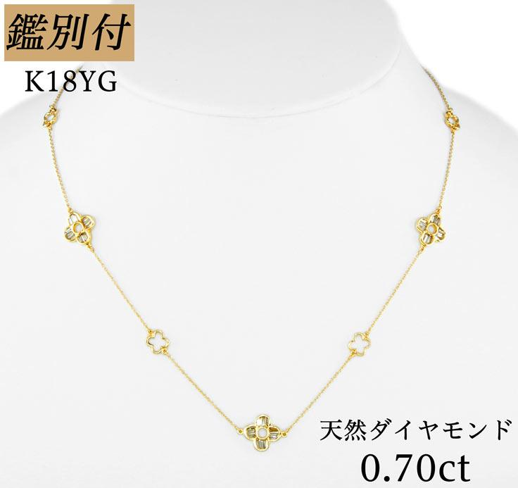 【鑑別付】K18YG 天然ダイヤモンド 0.70ct 小豆チェーン 18金イエローゴールド フラワー ステーション ネックレス レディース