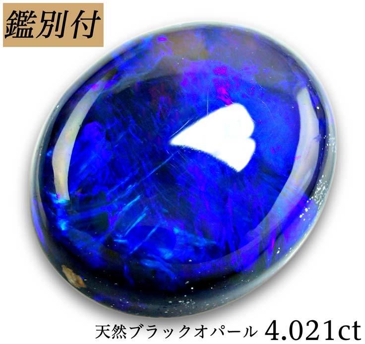 【鑑別付】天然ブラックオパール 4.021ct オーストラリア産 オパール ルース 原石【加工承ります】