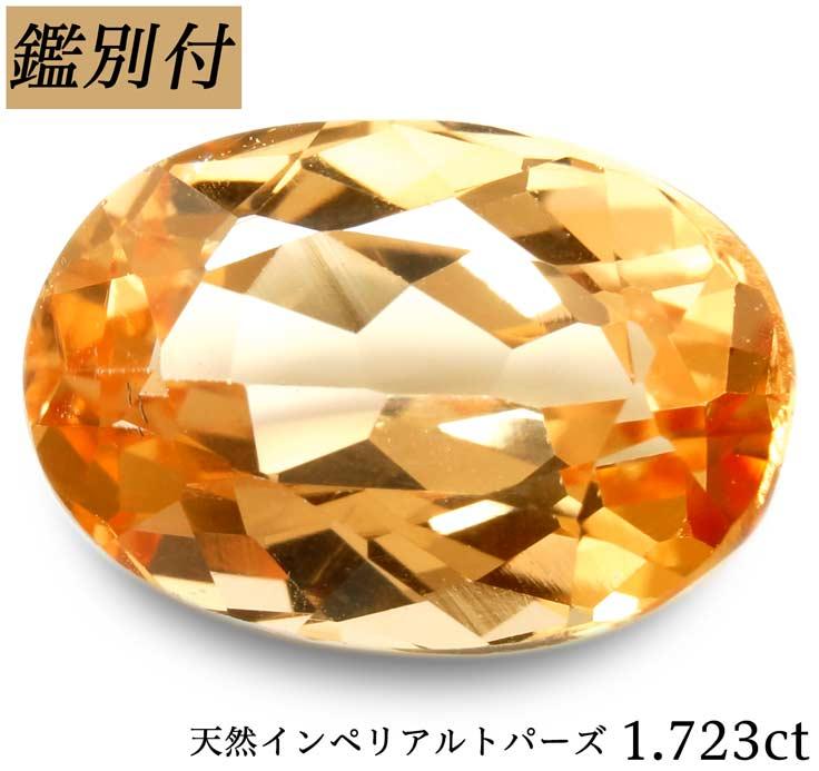 【鑑別付】天然インペリアルトパーズ 1.723ct オレンジ トパーズ ルース 原石【加工承ります】