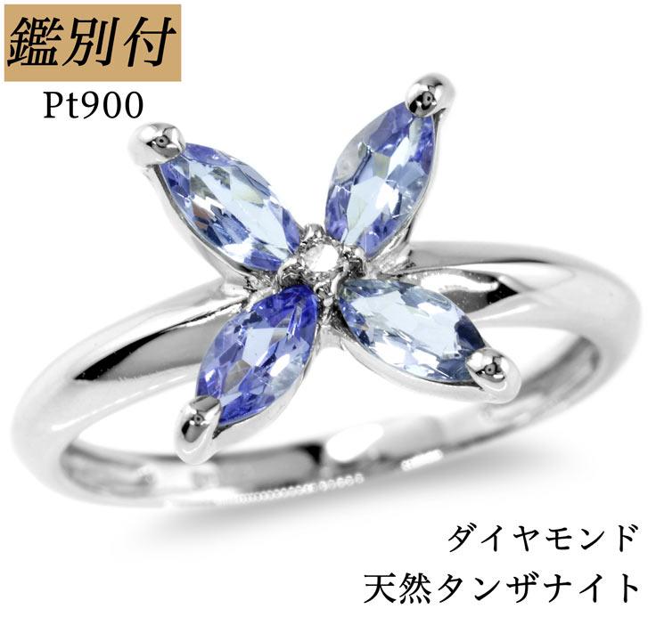 【鑑別付】Pt900 天然タンザナイト ダイヤモンド 6-18号 プラチナ リング 指輪 レディース