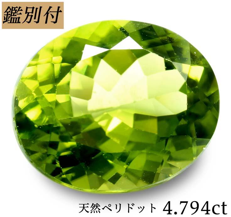 【鑑別付】天然ペリドット 4.794ct ルース 原石【加工承ります】