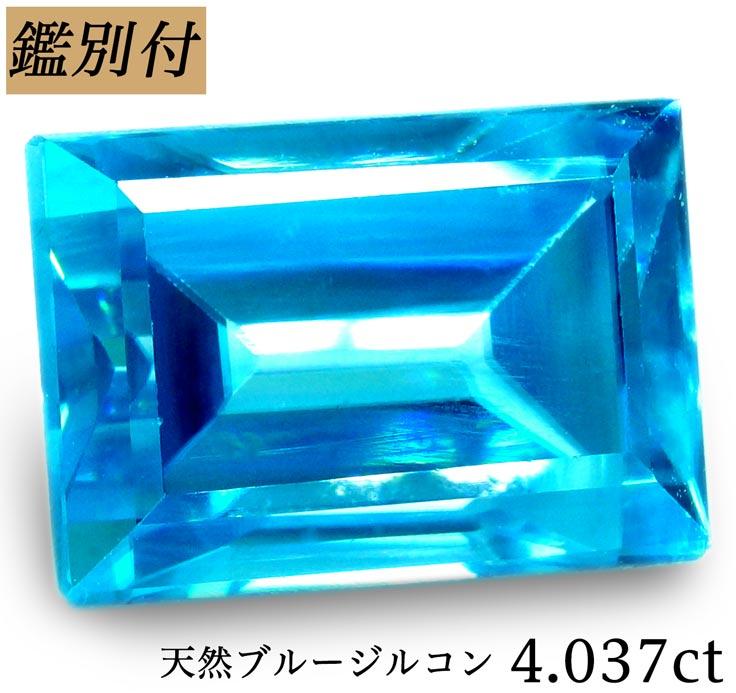 【鑑別付】天然ブルージルコン 4.037ct ルース 原石【加工承ります】
