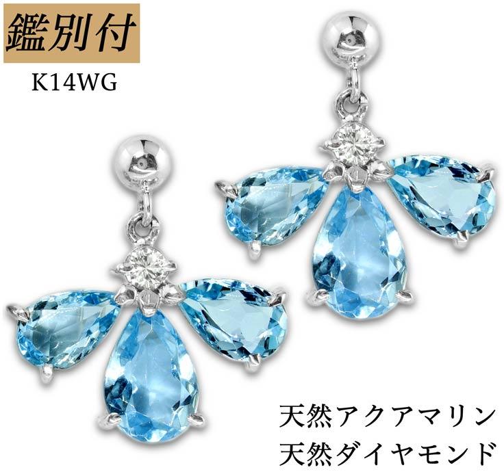 【鑑別付】K14WG 天然アクアマリン ダイヤモンド 14金ホワイトゴールド14K ベリル アクワマリン ダイア ピアス レディース