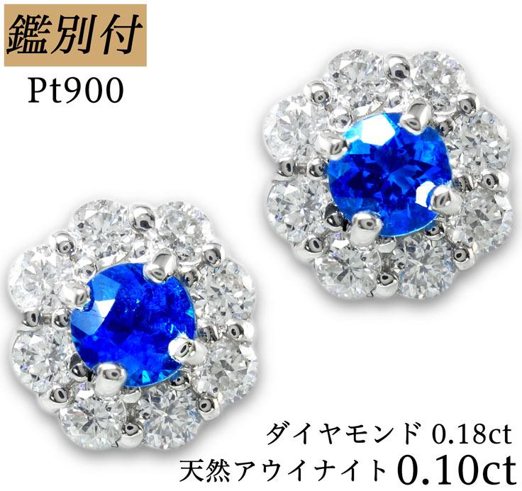 【鑑別付】Pt900 天然アウイナイト 0.10ct ダイヤモンド 0.18ct プラチナ アウイン アウィン ラピスラズリ ドイツ産 スタッドピアス レディース