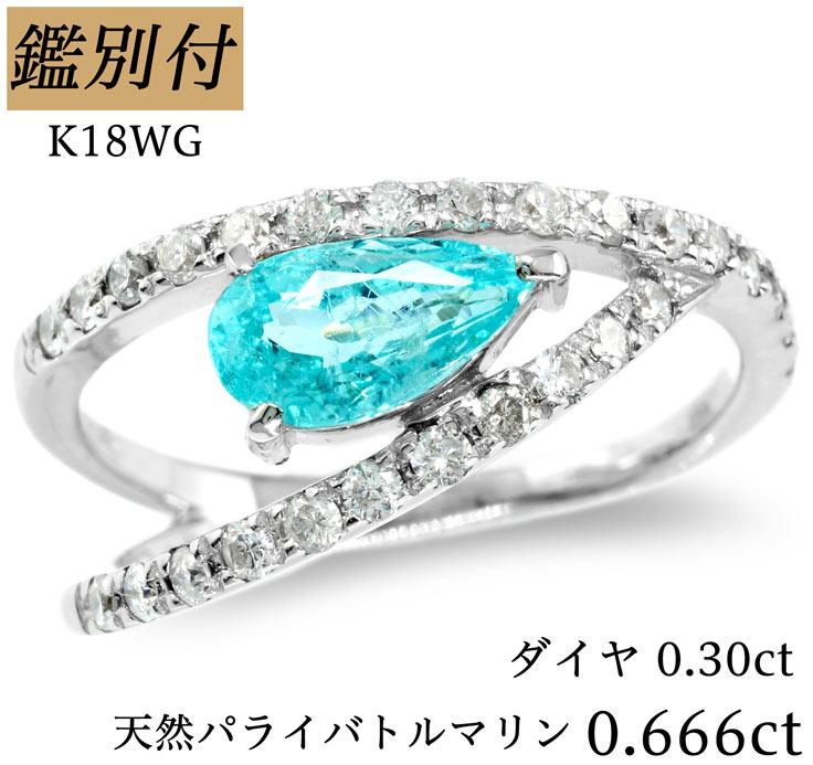 【鑑別付】K18WG 天然パライバトルマリン 0.666ct ダイヤモンド 0.30ct 9-18号 モザンビーク産パライバ 18K 18金ホワイトゴールド リング 指輪 レディース