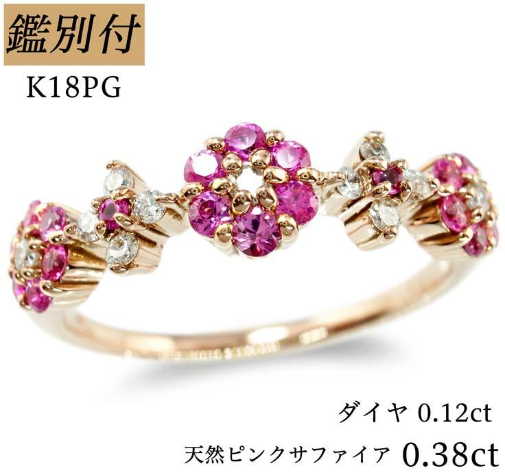 【鑑別付】K18PG 天然ピンクサファイア 0.38ct ダイヤモンド 0.12ct 7-18号 18金ピンクゴールド フラワー 18K ピンク リング 指輪 レディース