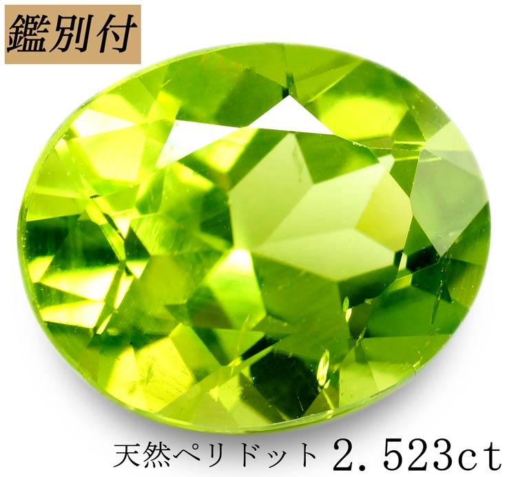 【鑑別付】天然ペリドット 2.523ct ルース 原石【加工承ります】