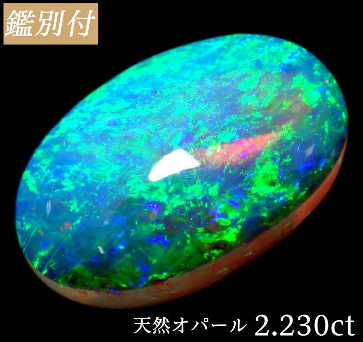 【鑑別付】天然オパール 2.230ct オーストラリア産 ホワイトオパール ルース 原石【加工承ります】