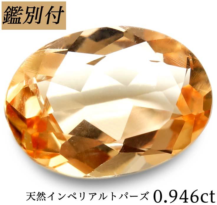 【鑑別付】天然インペリアルトパーズ 0.946ct オレンジ トパーズ ルース 原石【加工承ります】