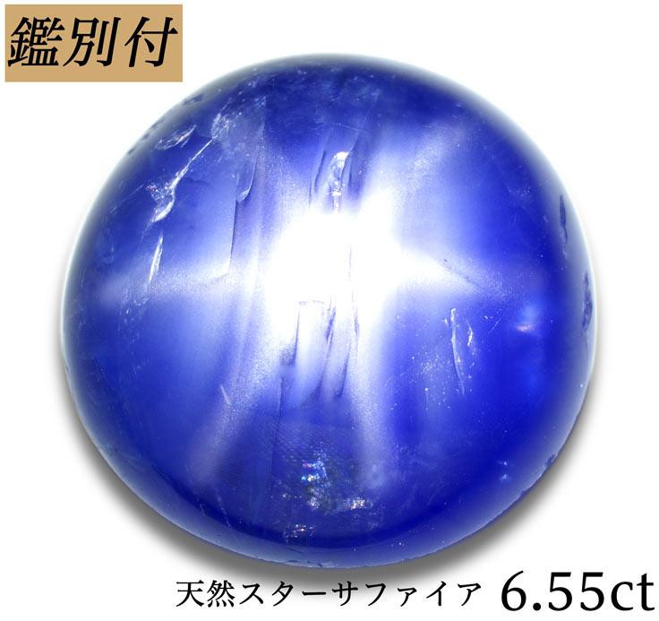 【鑑別付】天然スターサファイア 6.55ct ビルマ産 サファイヤ コランダム ルース 原石【加工承ります】