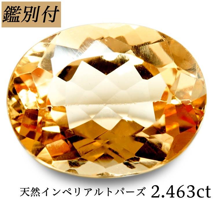 【鑑別付】天然インペリアルトパーズ 2.463ct ルース 原石【加工承ります】