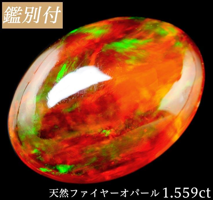 【鑑別付】天然ファイヤーオパール 1.559ct メキシコ産 オパール ルース 原石【加工承ります】